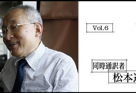 第6回・同時通訳者/松本道弘