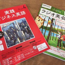 迷ったらコレ!総合判定最強の英語学習教材「NHK語学講座」