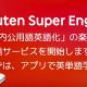 楽天の新規英語事業 Rakuten Super Englishは英語業界の新しい風になるか?